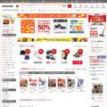 【日本最大級・楽天市場】現役ネットショップ・コンサルタントが教える「ECショッピングモール」紹介シリーズ – EWORKS株式会社の情報強者になるブログ
