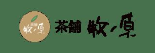 茶舗牧ノ原