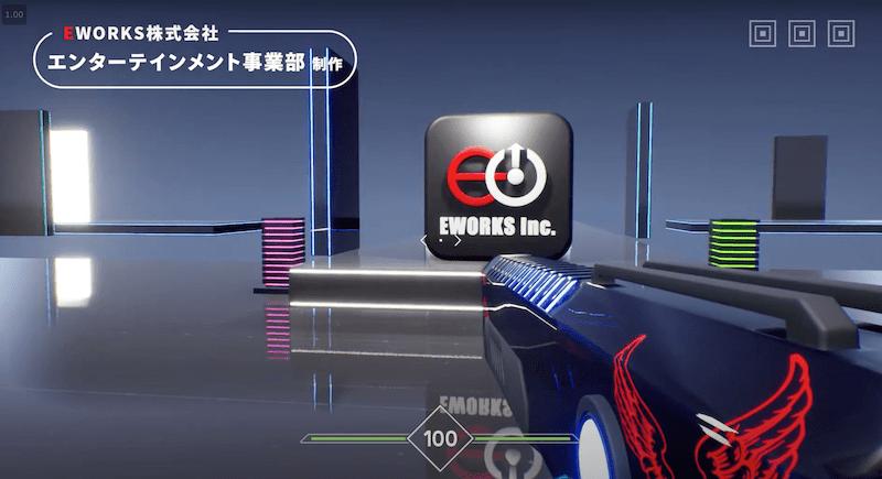 EWORKS株式会社サンプルゲーム
